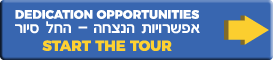Dedication Opportunities Tour